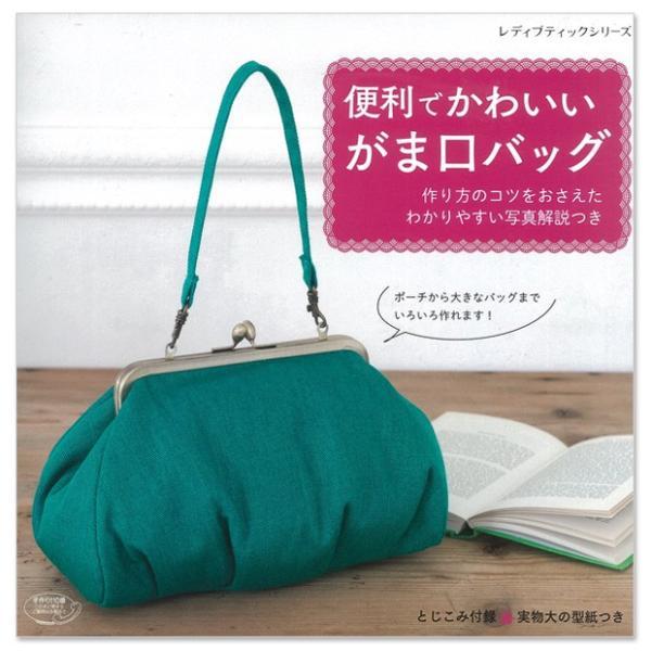 クラフト 図書 便利でかわいいがま口バッグ|ブティック社|本|レシピ|手作り|付録||shugale1