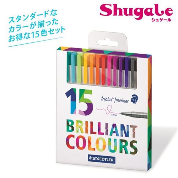 クラフト ホビークラフト トリプラス ファインライナー 細書きペンセット 15色セット|カラフル|塗り絵|細字|文具||shugale1