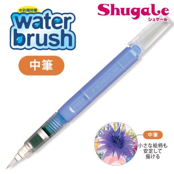 クラフト ホビークラフト ウォーターブラシ 中筆|water brush|STAEDTLER||shugale1