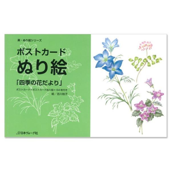 クラフト ホビークラフト ポストカード ぬり絵「四季の花だより」|shugale1