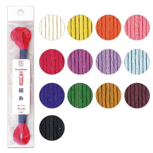 組ひも 絹糸 全13色|絹 100% シルク ハマナカ 組ひも 組紐 くみひも 組み紐 材料 糸 紐  手芸 コード|shugale1