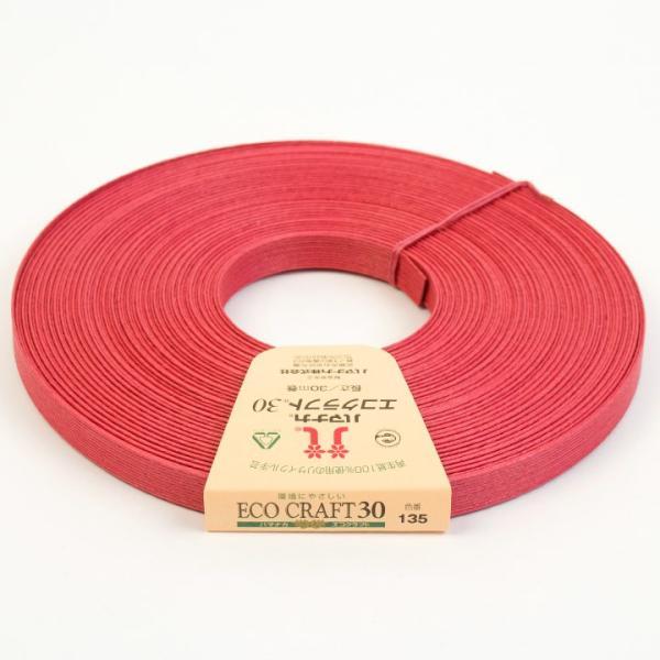 エコクラフトテープ 【30m巻】 135 ザクロ テープ 材料 クラフトテープ ハンドメイド