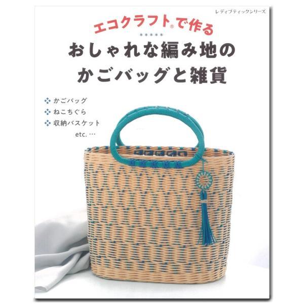 クラフト 図書 エコクラフトで作る おしゃれな編み地のかごバッグと雑貨|shugale1