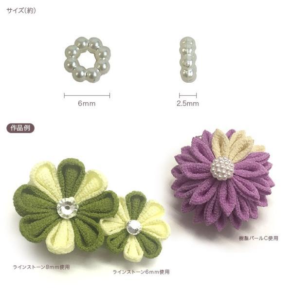 つまみ細工用 樹脂パール A  6mm 2g(約30個) TP-34 | つまみ細工 和手芸 ハンドメイド 七五三 成人式|shugale1|02