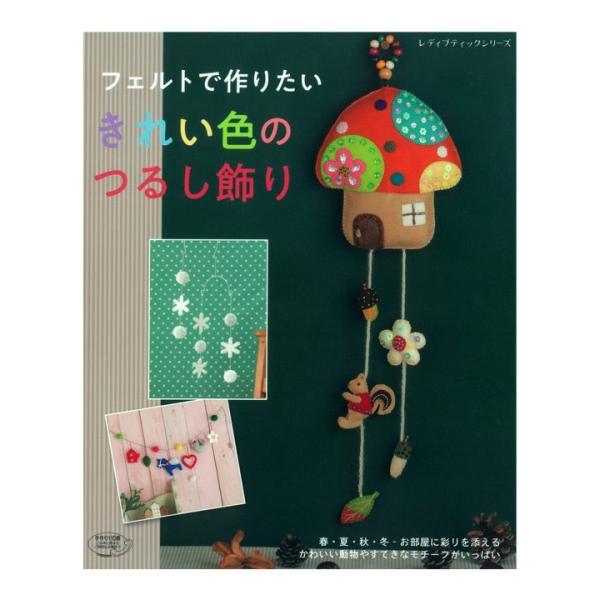 フェルトで作りたい きれい色のつるし飾り | 図書 書籍 本 フエルト 手作り ハンドメイド クラフト お飾り物 小物 インテリア 壁飾り リース|shugale1