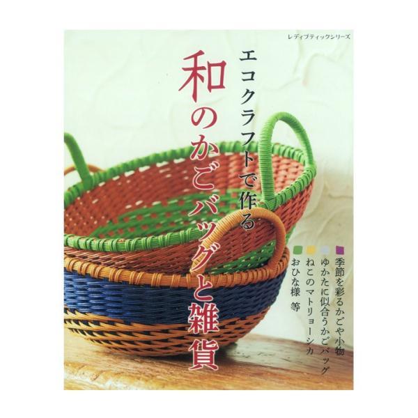 エコクラフトで作る 和のかごバッグと雑貨 | 図書 書籍 本 クラフトバンド クラフトテープ 紙バンド手芸 カゴ カバン レシピ 作り方 基礎 基本 手作り|shugale1