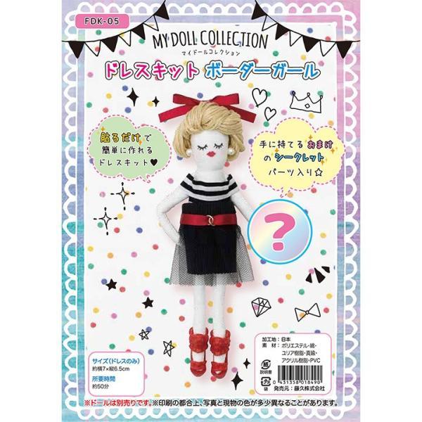マイドールコレクション ドレスキット ボーダーガール FDK-05 | 人形用資材 ドールクラフト ドールチャーム 手芸 キット ハンドメイド