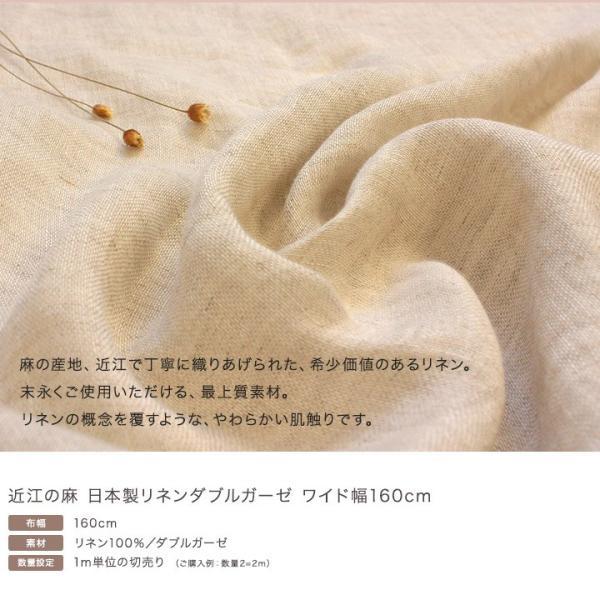 近江の麻 日本製リネンダブルガーゼ ワイド幅160cm|1m単位の切売り 生地 布 布地 麻 リネン 麻100 リネン100 ガーゼ|shugale1|02