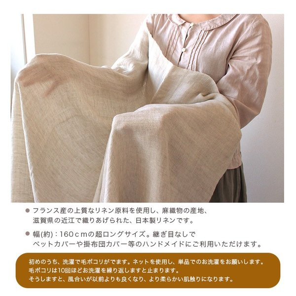 近江の麻 日本製リネンダブルガーゼ ワイド幅160cm|1m単位の切売り 生地 布 布地 麻 リネン 麻100 リネン100 ガーゼ|shugale1|04