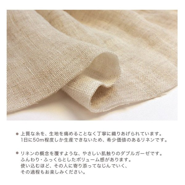近江の麻 日本製リネンダブルガーゼ ワイド幅160cm|1m単位の切売り 生地 布 布地 麻 リネン 麻100 リネン100 ガーゼ|shugale1|05