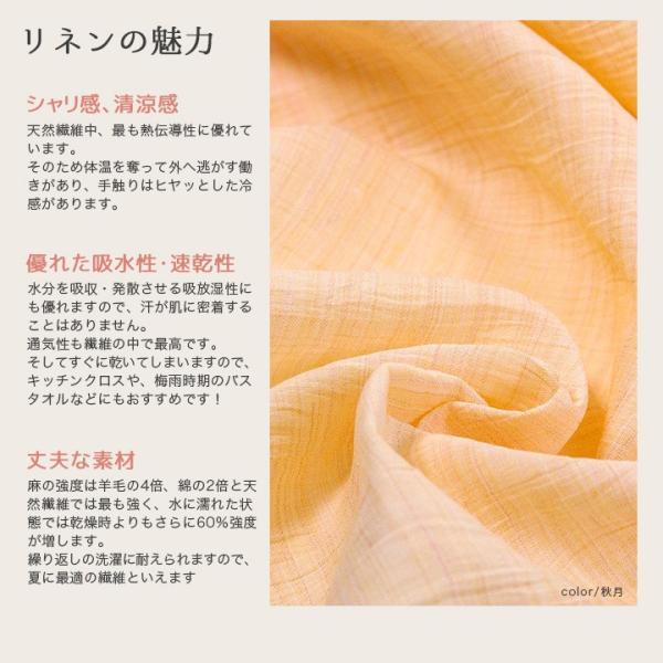 近江ちぢみ無地カラーリネン (50cm単位)    近江の麻 リネン100%  切売り 生地 布 近江麻 亜麻 ナチュラル shugale1 05