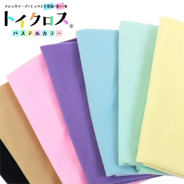 マジックテープでくっつくフシギで楽しい布♪ トイクロス(R) パステル 50cm単位の切売り|生地 布地 ポリエステル 7色 ゆめふわ トーカイ