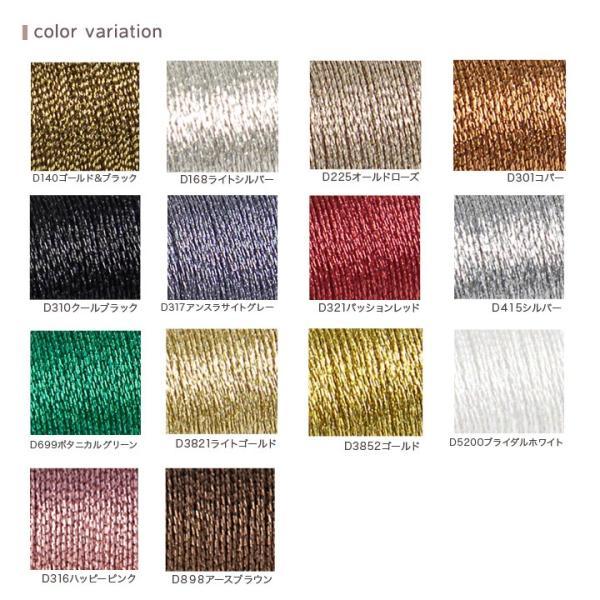 刺繍 刺しゅう糸 DMC Diamant メタリック糸 単品|shugale1|02