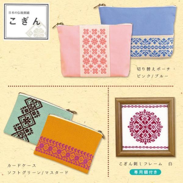 刺繍 こぎんキット 切り替えポーチ ブルー shugale1 02