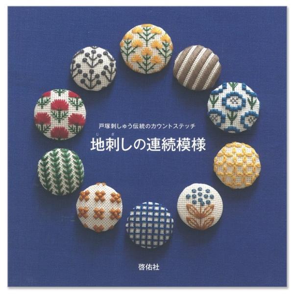 戸塚刺しゅう伝統のカウントステッチ 地刺しの連続模様