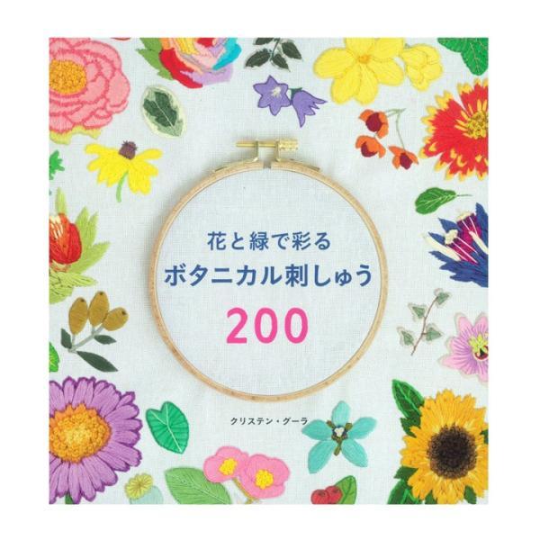 花と緑で彩るボタニカル刺しゅう200   図書 書籍 本 刺繍 ししゅう BOOK 図案集 作品集 フラワー 草花 ステッチ 技法 ワンポイント パターン shugale1