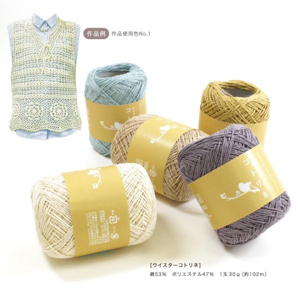 ウイスター コトリネ|ウイスター毛糸 トーカイ|shugale1|05
