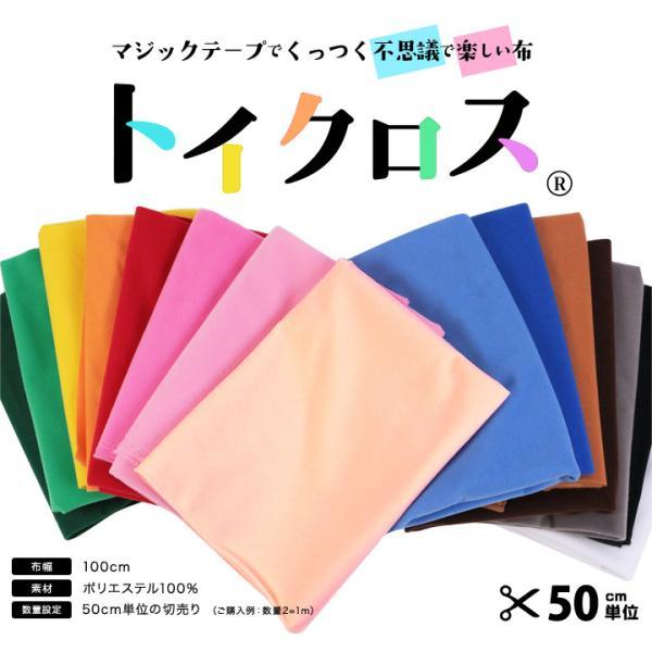 生地 トイクロス マジックテープでくっつく不思議で楽しい布トイクロス|期間限定SALE||shugale1|02