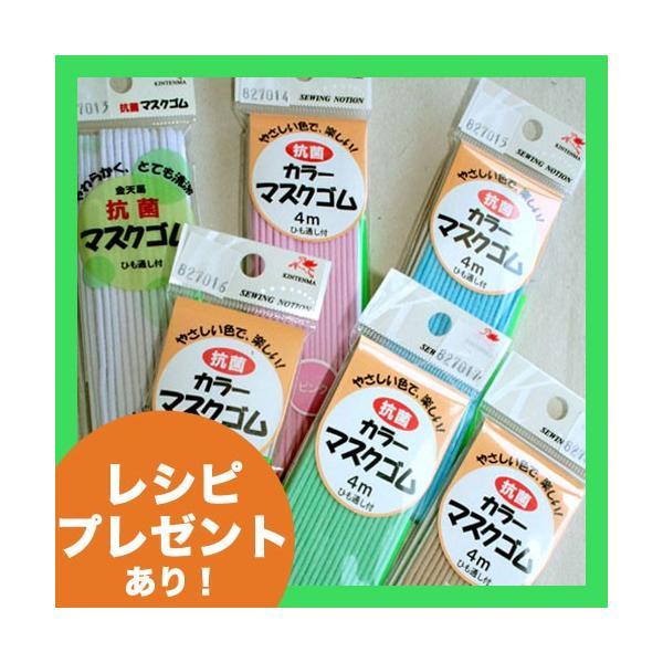 生地 ソーイング副資材・用品 ゴム 金天馬 抗菌カラーマスクゴム|shugale1