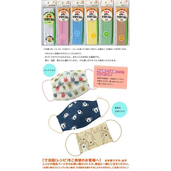 生地 ソーイング副資材・用品 ゴム 金天馬 抗菌カラーマスクゴム|shugale1|02