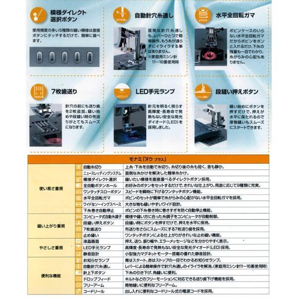 ミシン 本体 シンガー コンピューターミシン モナミヌウプラス SC200|monami|ヌウプラス|SINGER|自動糸切|フットコントローラー|大型テーブル||shugale1|06