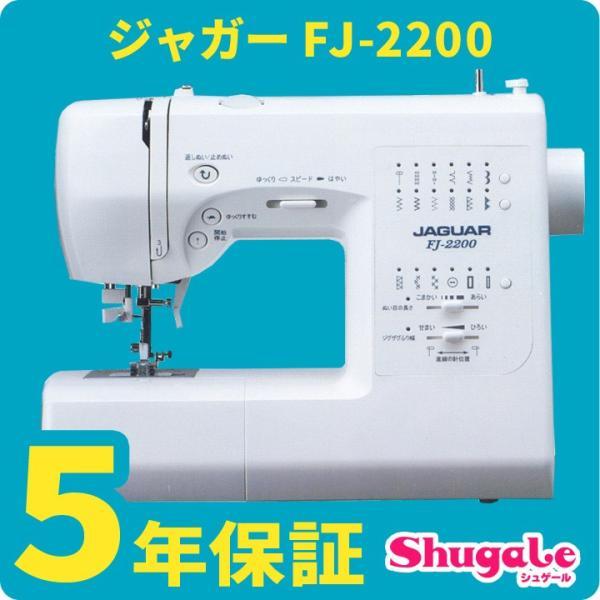 ジャガー コンピュータミシン FJ-2200 フットコントローラー 自動糸通し 簡単 JAGUAR トーカイ shugale1