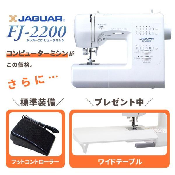 ジャガー コンピュータミシン FJ-2200 フットコントローラー 自動糸通し 簡単 JAGUAR トーカイ shugale1 02