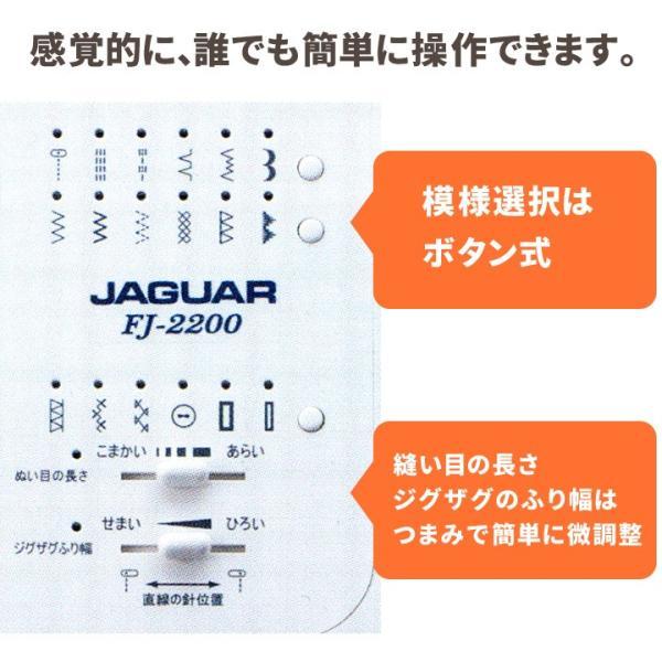 ジャガー コンピュータミシン FJ-2200 フットコントローラー 自動糸通し 簡単 JAGUAR トーカイ shugale1 03