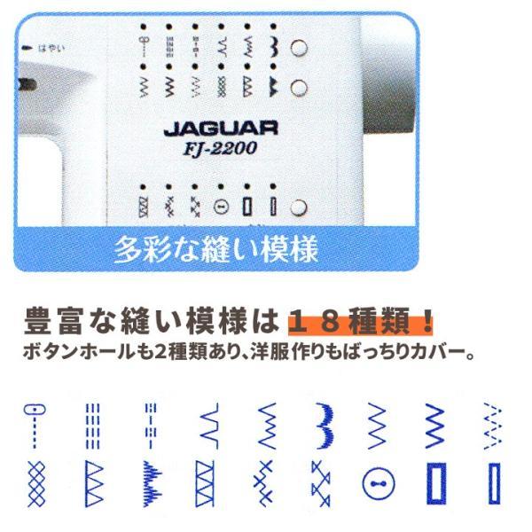 ジャガー コンピュータミシン FJ-2200 フットコントローラー 自動糸通し 簡単 JAGUAR トーカイ shugale1 05