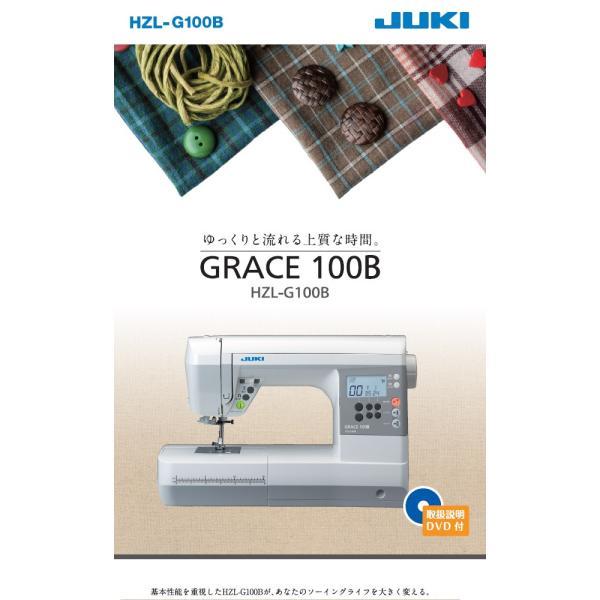 ミシン 本体 JUKI コンピューターミシン HZL-G100B GRACE 100B|初心者向け JUKI ランキング ジューキミシン|shugale1|02