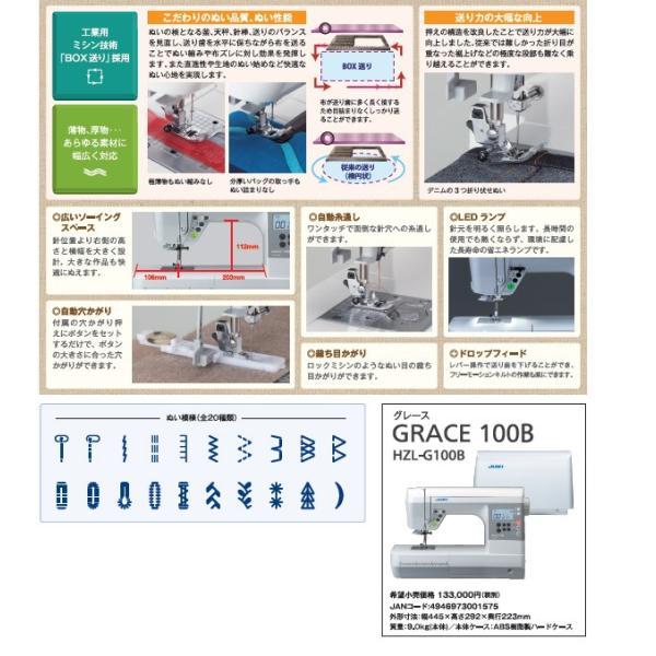ミシン 本体 JUKI コンピューターミシン HZL-G100B GRACE 100B|初心者向け JUKI ランキング ジューキミシン|shugale1|03