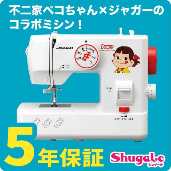 ミシン ジャガー 電動ミシン FP06ペコちゃん|ジグザグ縫い ボタンホール 直線縫い 手元LED|shugale1