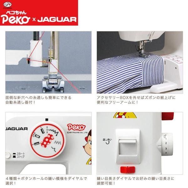 ミシン ジャガー 電動ミシン FP06ペコちゃん|ジグザグ縫い ボタンホール 直線縫い 手元LED|shugale1|03