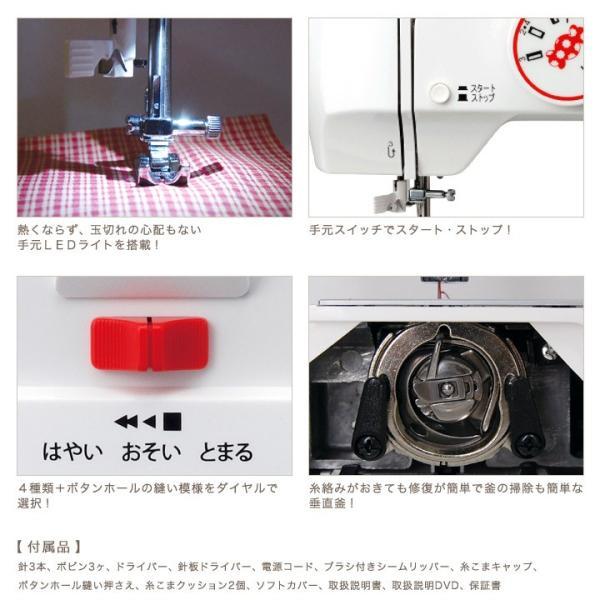 ミシン ジャガー 電動ミシン FP06ペコちゃん|ジグザグ縫い ボタンホール 直線縫い 手元LED|shugale1|04