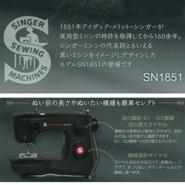 シンガー 電動ミシン SN1851|SINGER ミシン 本体 フットコントローラー 黒ミシン 初心者|shugale1|02