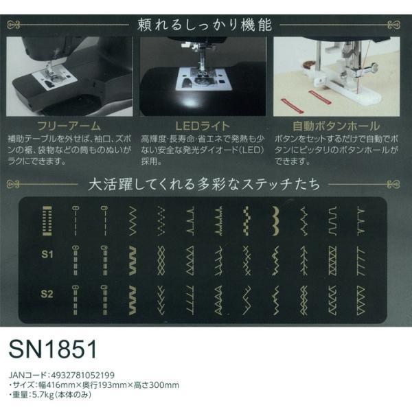シンガー 電動ミシン SN1851|SINGER ミシン 本体 フットコントローラー 黒ミシン 初心者|shugale1|04