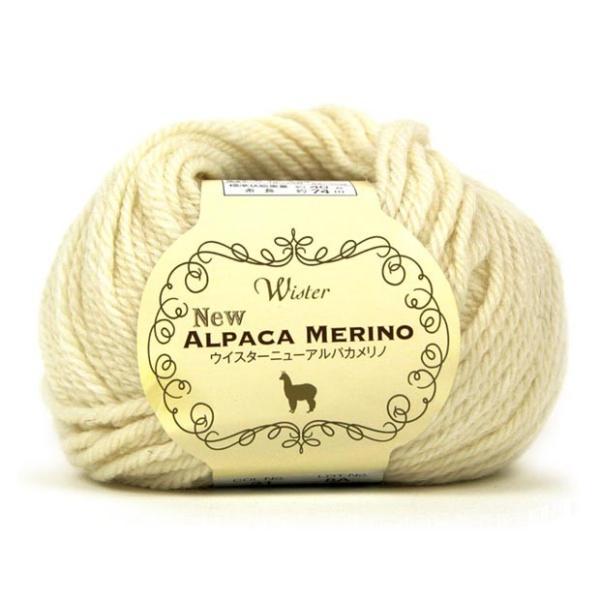 ウイスター NEWアルパカメリノ|毛糸 編み物 トーカイ◎秋さきどりSALE