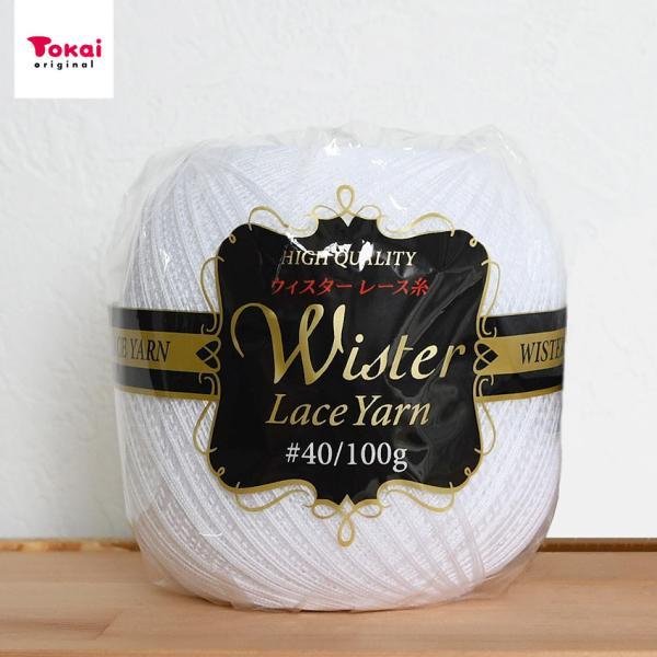 ウイスター レース糸 白 #40/100g|毛糸 編み物 ハンドメイド 手芸 トーカイ◎秋さきどりSALE
