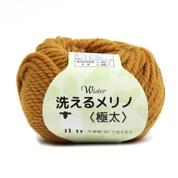 ウイスター 洗えるメリノ<極太>|毛糸 編み物 トーカイ