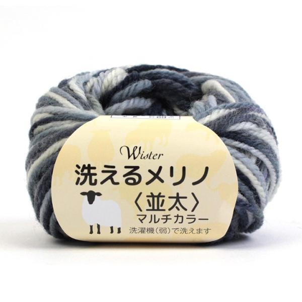 ウイスター 洗えるメリノ<並太>マルチカラー|毛糸 編み物 トーカイ