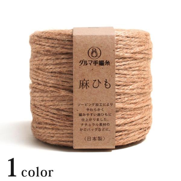 ダルマ 麻ひも DARUMA 手芸糸 ダルマ毛糸 編物 編み物 手編み 春夏糸 手作り 材料 shugale1
