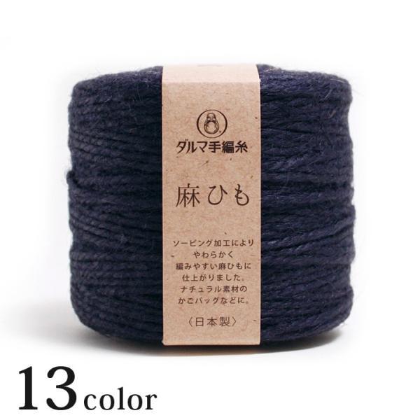 ダルマ 麻ひも|DARUMA 手芸糸 ダルマ毛糸 編物 編み物 手編み 春夏糸 手作り 材料|shugale1