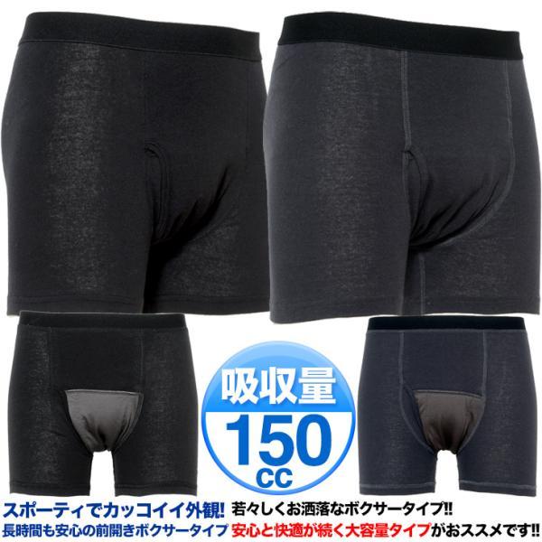 尿漏れパンツ メンズ 父の日 敬老の日 失禁パンツ 送料無料 吸収量150cc 男性用 ちょい尿漏れ対策、失禁対策に 綿100%