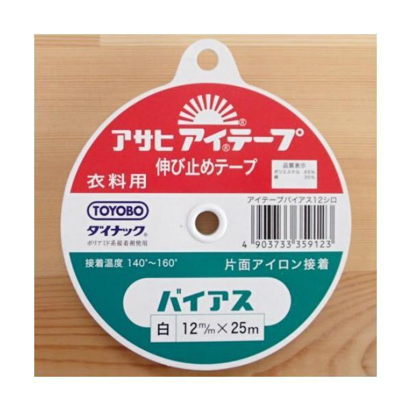 アサヒ アイテープ バイアス 白 12mm 伸び止めテープ 衣類用 片面アイロン接着 ポリエステル 綿 ダイナック ポリアミド系接着剤使用