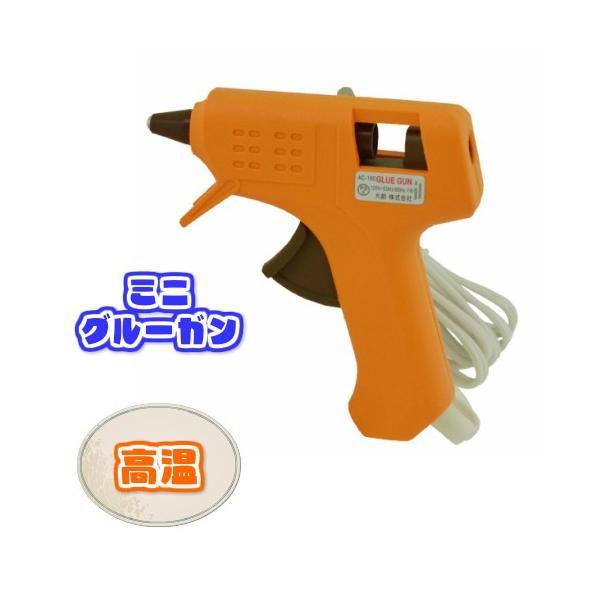 ミニグルーガン 高温 AC-160/MA 手芸 工作 ハンドメイド 手作り てづくり 手づくり グルースティック