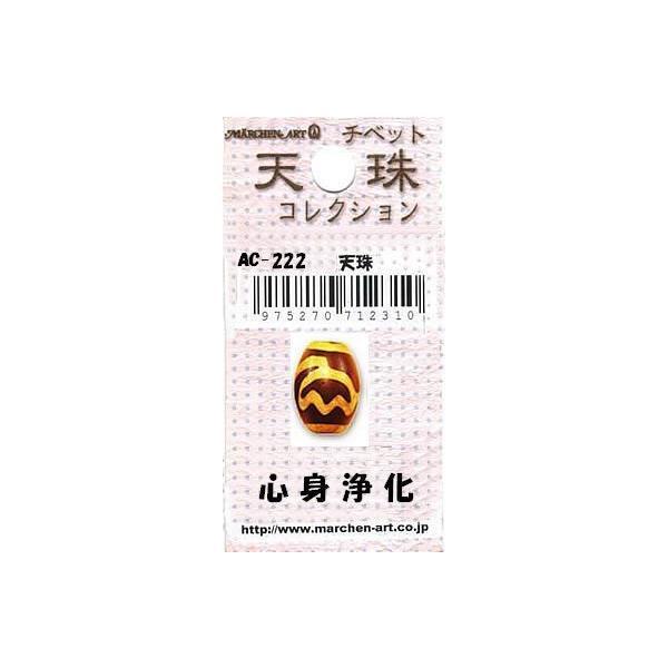ヘンプ・アクセサリーパーツチベット天珠・蓮花天珠 (心身浄化)|shugeiya|02
