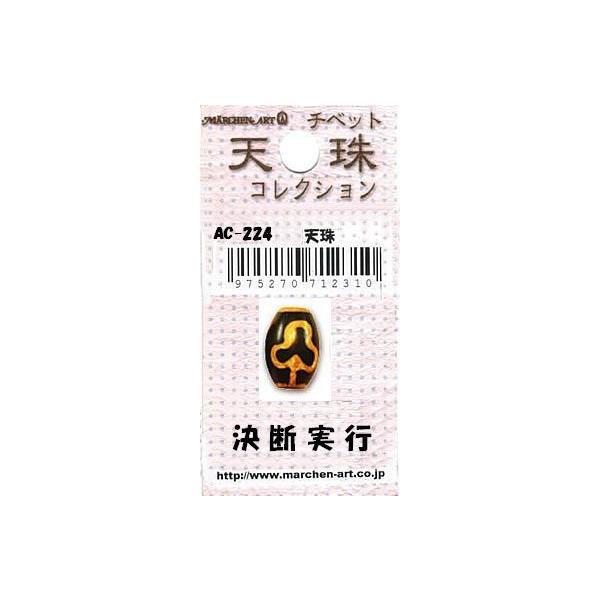 ヘンプ・アクセサリーパーツチベット天珠・菩提天珠(決断実行)|shugeiya|02