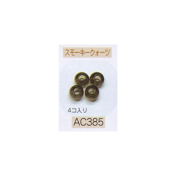 ヘンプ・アクセサリーパーツ天然石 ビーズ(パワーストーン)・スモーキークォーツ(6mm4個入り)|shugeiya