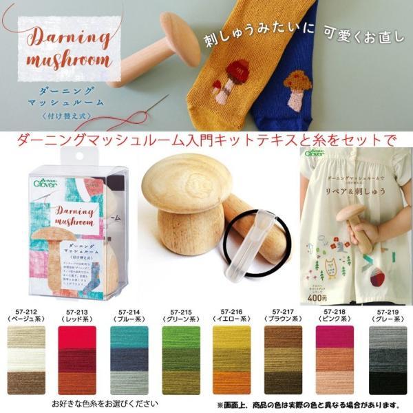 便利な刺繍道具 きのこ ダーニングマッシュルームビギナーセット (テキスト・糸付き)