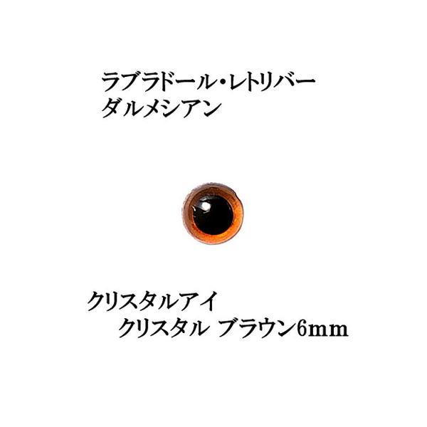 動物ぽんぽん・犬ぽんぽん用 クリスタルアイ(さし目)クリスタルブラウン(6mm)2個|shugeiya